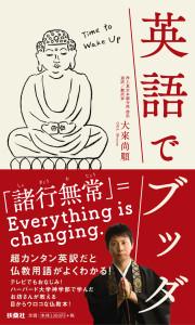 Buddha in English